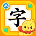 儿童识字游戏 V2.19 安卓免费版