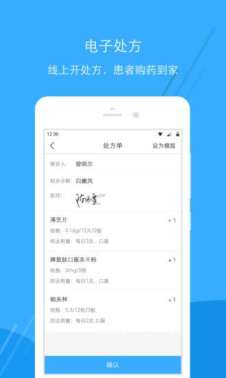 广东云医院医生版 V6.2.0 安卓版截图3