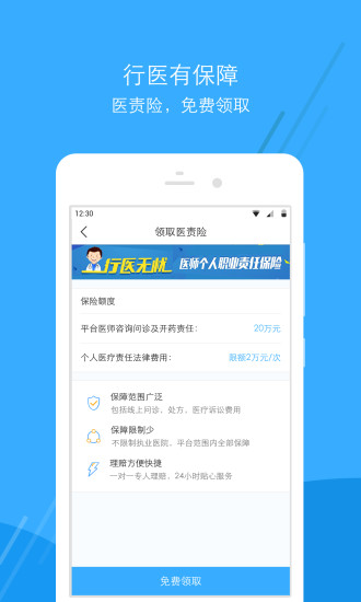 广东云医院医生版 V6.2.0 安卓版截图4