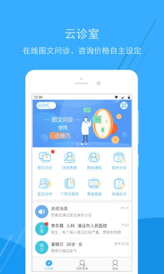 广东云医院医生版 V6.2.0 安卓版截图1