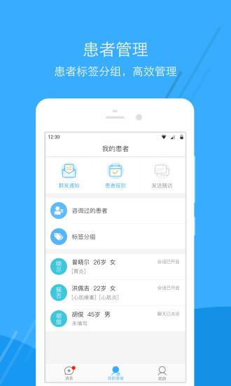 广东云医院医生版 V6.2.0 安卓版截图2