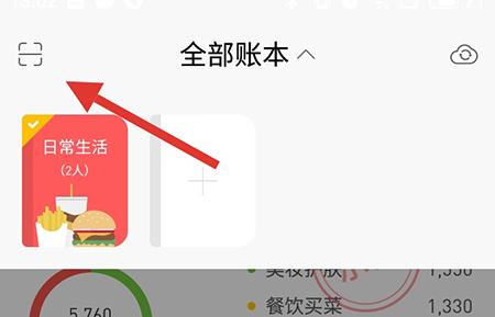 微记账扫描框