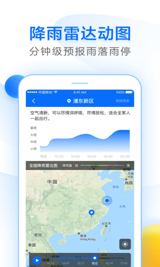 知心天气 V3.5.2安卓版截图3