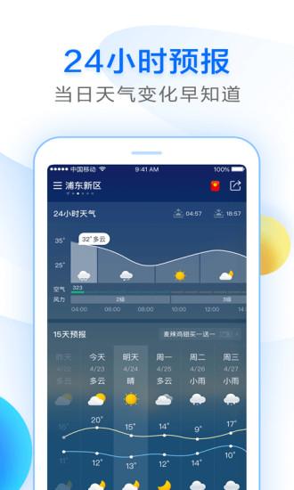 知心天气 V3.5.2安卓版截图1
