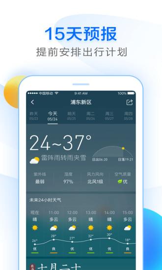 知心天气 V3.5.2安卓版截图2