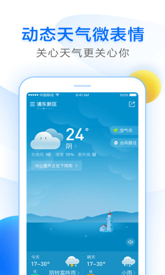 知心天气 V3.5.2安卓版截图4