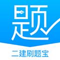 二建刷题宝 V1.0.0 安卓版