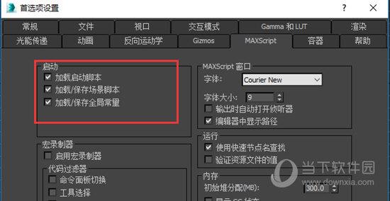 检查3dmax的启用脚本是否有勾上