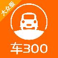 车300 V3.3.7 iPhone版