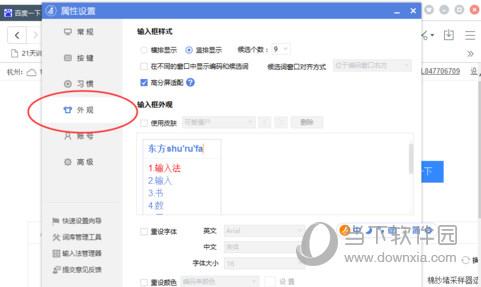 东方输入法电脑版官方下载