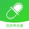药师考试通 V1.0.2 安卓版