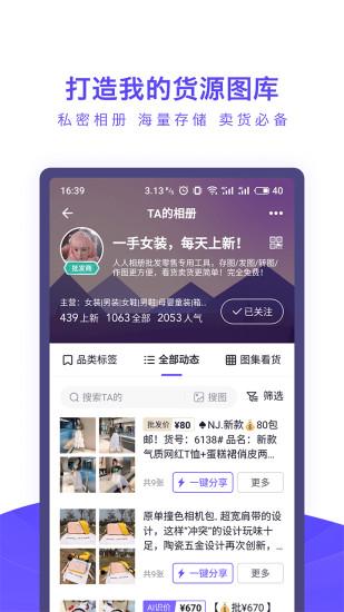 人人相册 V3.3.0 安卓最新版截图1