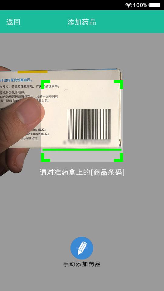 健康盒 V1.10 安卓版截图1