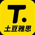 土豆雅思 V2.4.0 安卓版