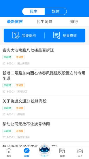 津云 V2.8.16 官方安卓版截图2
