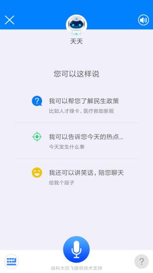 津云 V2.8.16 官方安卓版截图3