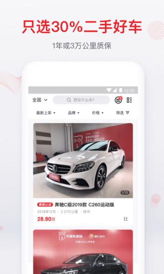 大搜车家选 V1.2.5 安卓版截图2