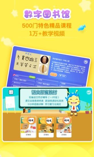 义方快乐学堂 V9.0.0.0.0 安卓版截图2