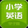 小学英语斋 V1.0.18 安卓版