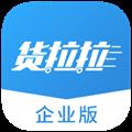 货拉拉企业版 V3.0.2 安卓版
