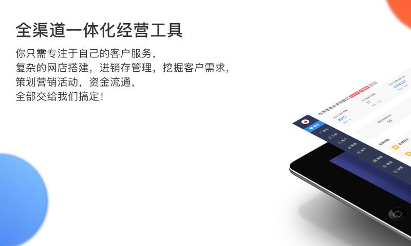 有赞零售 V5.49.0 安卓版截图1