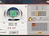 狐妖小红娘武器技能怎么提升 武器品质升级方法