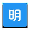 明道云 V10.5.1 最新PC版