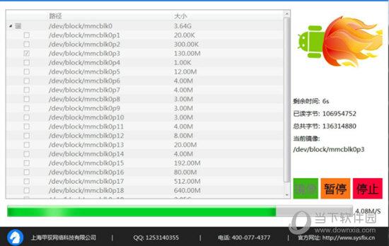 赤兔Android DE