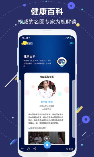 国寿AI健康 V1.19.0 安卓版截图4
