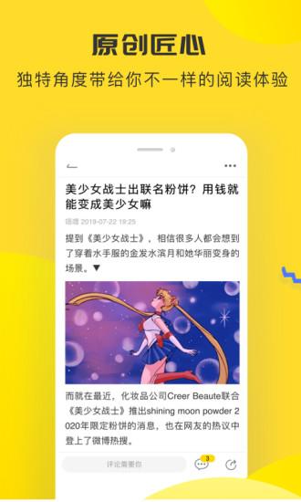 唔哩头条 V7.1.9 安卓版截图3
