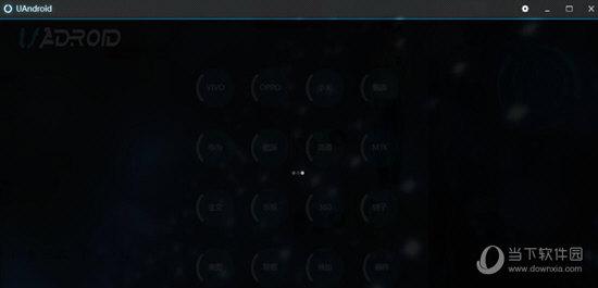 UAndroid解锁下载电脑版