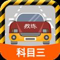 科目三路考学车 V1.3.3 安卓版