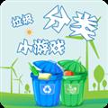 垃圾分类游戏 V1.6 安卓版