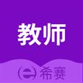 教师资格证考试助手 V2.8.3 安卓版