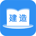 建造师题库通 V2.2.7 安卓版