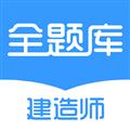 建造师全题库 V1.2.4 安卓版