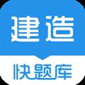 建造师快题库 V4.9.2 安卓版