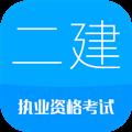 二级建造师华云题库 V7.6.3 安卓版