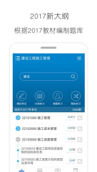 二级建造师华云题库 V7.6.3 安卓版截图1