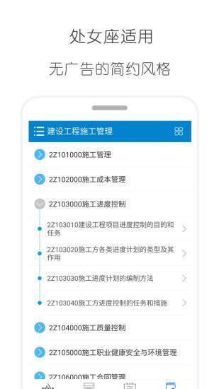 二级建造师华云题库 V7.6.3 安卓版截图3