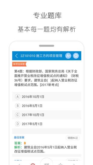 二级建造师华云题库 V7.6.3 安卓版截图4
