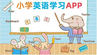 小学英语学习APP