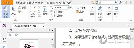 微软Office风格选项卡式工具栏