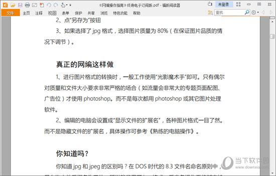 灵活设置PDF阅读方式