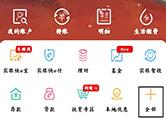 手机中国农业银行短信通知业务怎么取消  短信服务关闭方法
