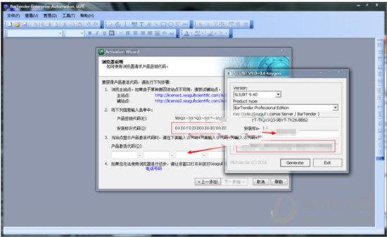 BarTender密钥注册机