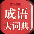 成语词典 V3.4.4 安卓版