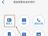 换机助手如何导出手机号码 联系人传输方法