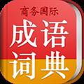 小学生成语词典 V3.4.4 安卓版