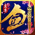 剑灵至尊 V1.0.2 安卓版